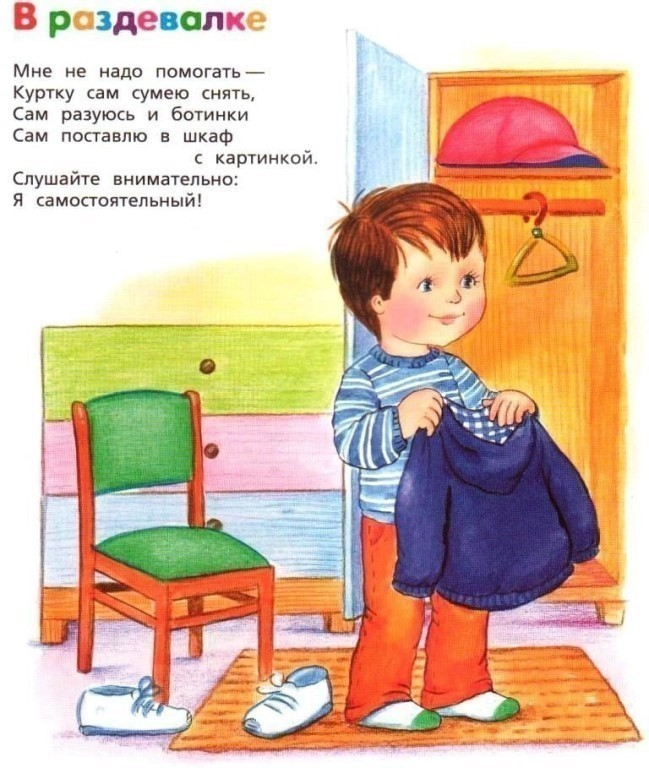 Стишки про детский сад