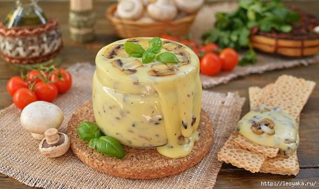 Нереально вкусный домашний плавленый сыр с шампиньонами!
