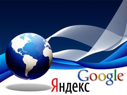 6 трюков и 12 полезных сайтов Гугла и Яндекса!