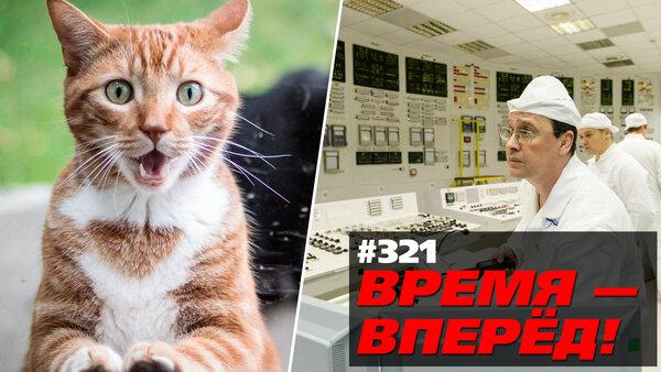 """Посмотри, что сделали в России пока ты ныл.  """"ВРЕМЯ - ВПЕРЁД!"""" №321"""