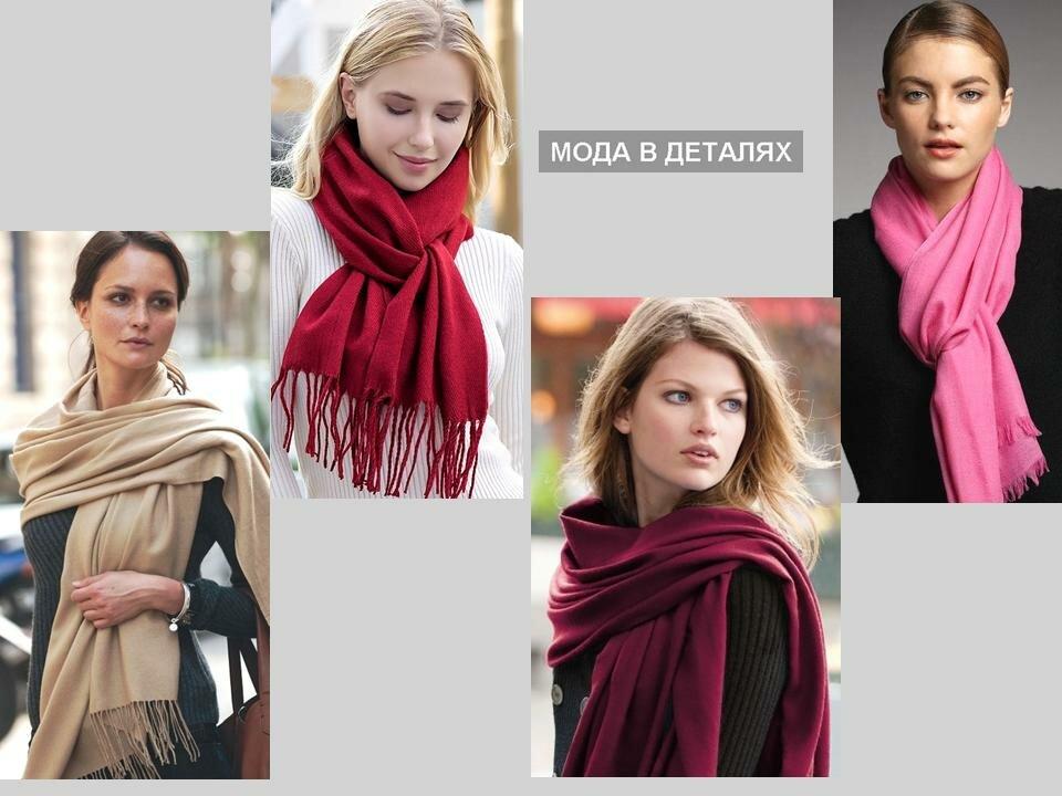 Однотонные шарфы
