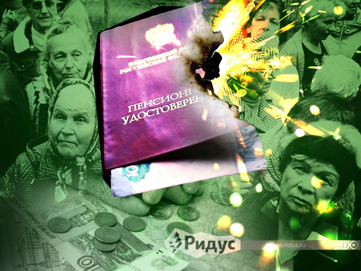 Привычную пенсионную систему в России ликвидируют до конца года