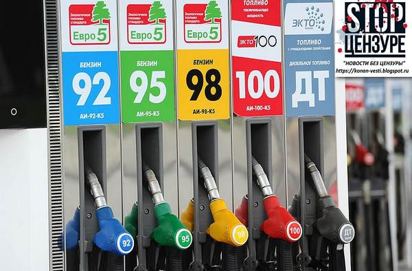 Новые цены на бензин опустошат карманы российских автовладельцев.