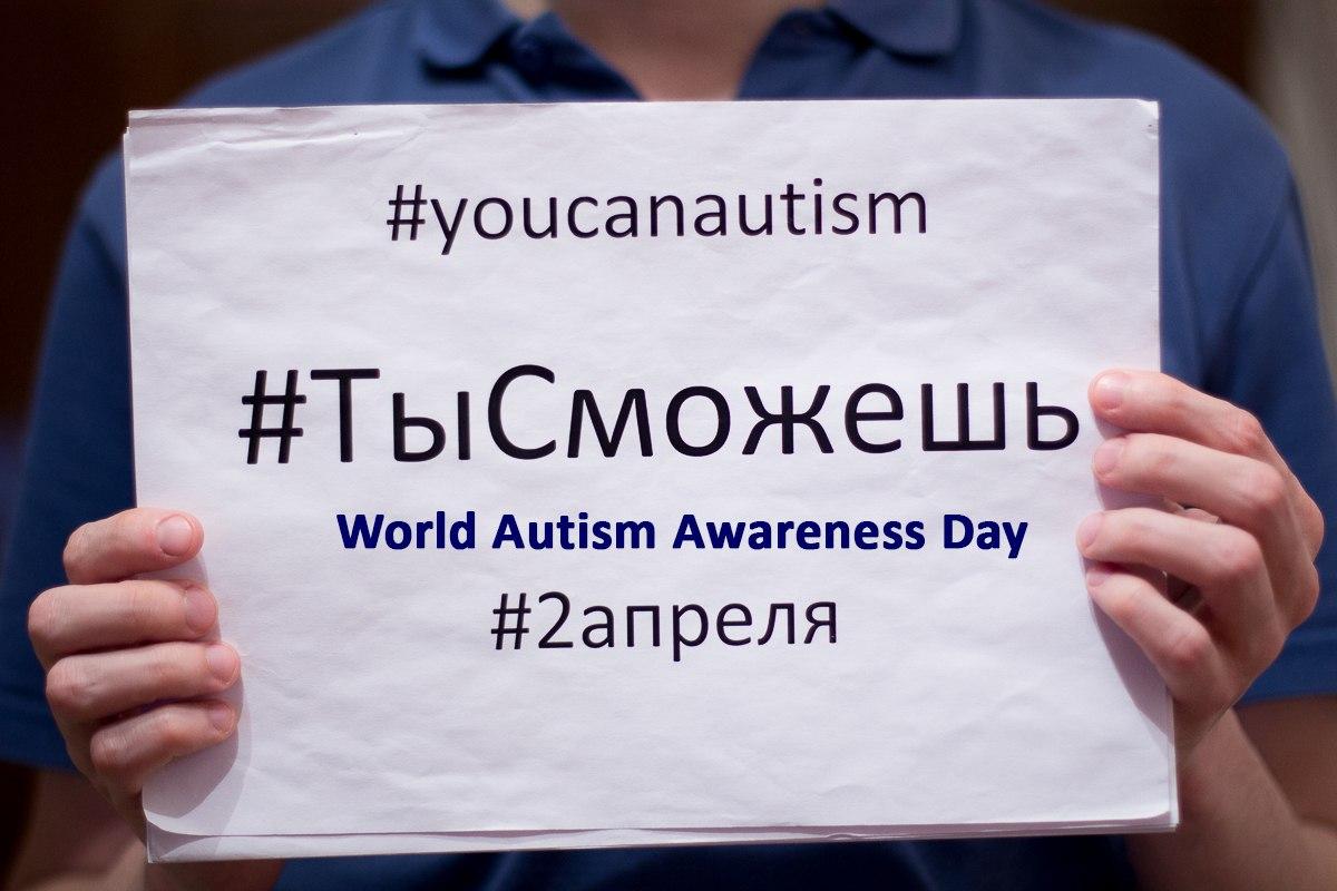 #ТыCможешь поддержать аутистов