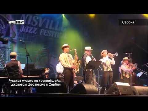 Русская музыка на крупнейшейм джазовом фестивале в Сербии