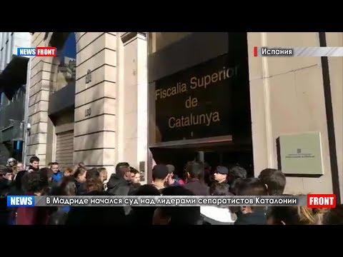 Под прокуратурой в Барселоне акция против судебного разбирательства над «каталонскими сепаратистами»