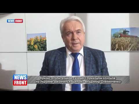 Кризис отопительное сезона с приходом холодов на Украине закончится бунтом  — Владимир Олейниченко