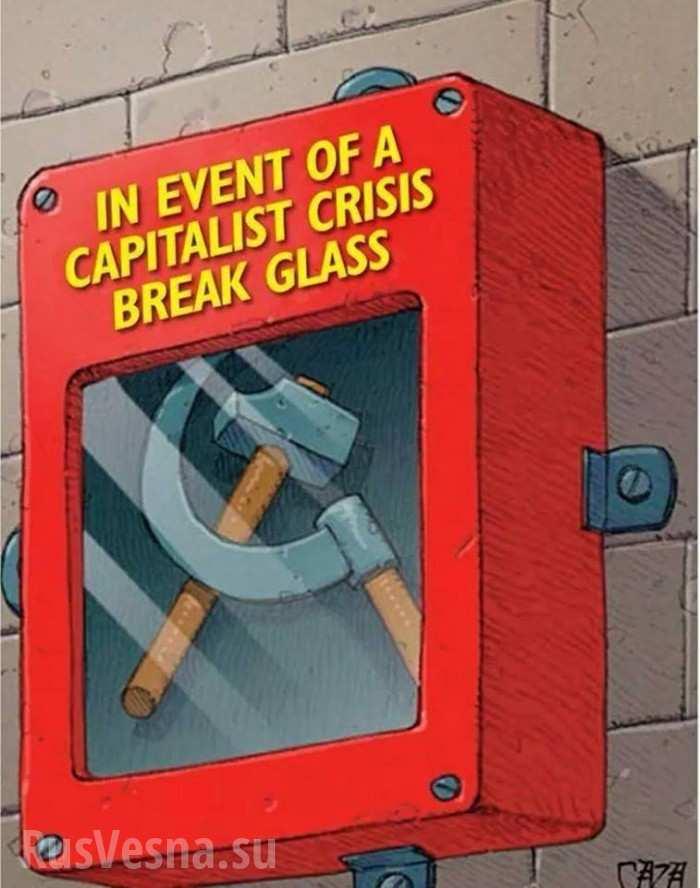 Молодые американцы — против капитализма