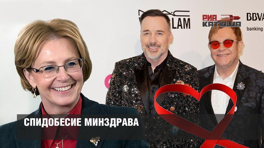 СПИДобесие Минздрава
