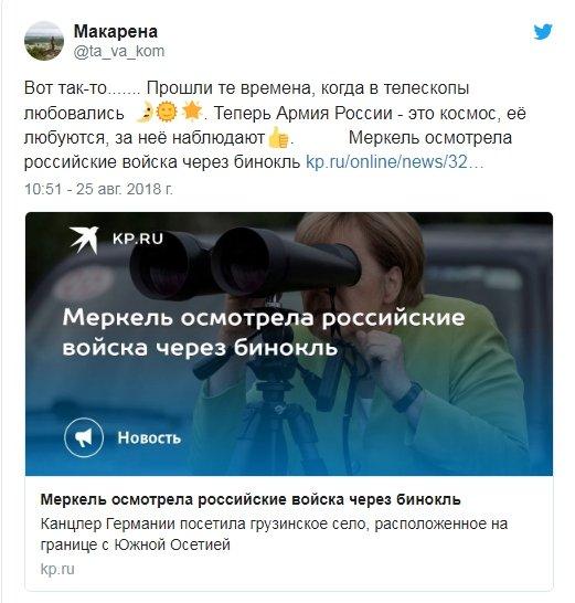 В соцсетях высмеяли разглядывающую в бинокль «российских военных» Меркель