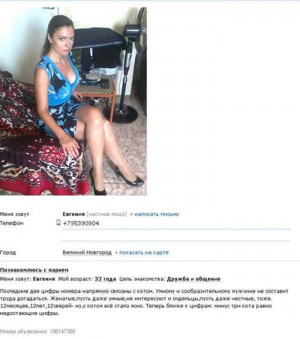Знакомства на обьявления доска новосибирск авито