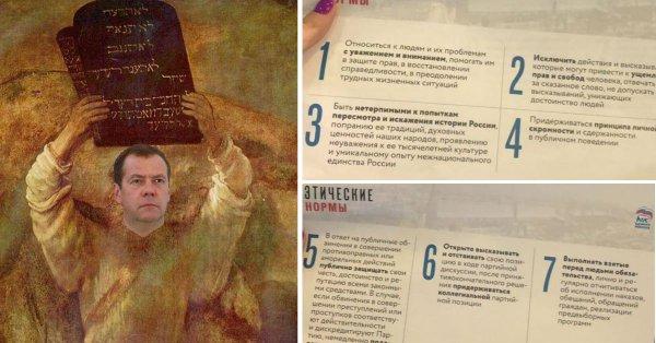 7 заповедей Медведева! Будут…