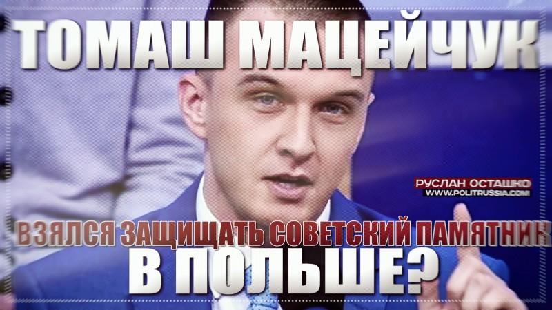 Томаш Мацейчук взялся защища…