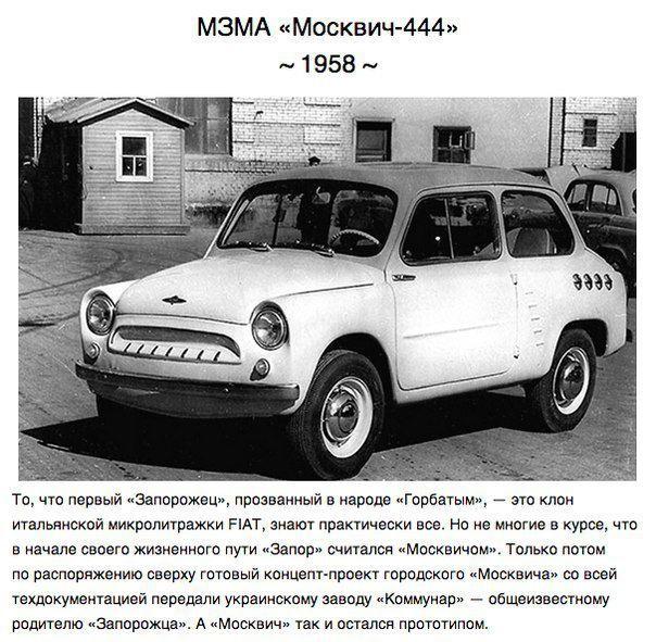 Образцы советского автопрома, не вошедшие в серию. (9 фото)