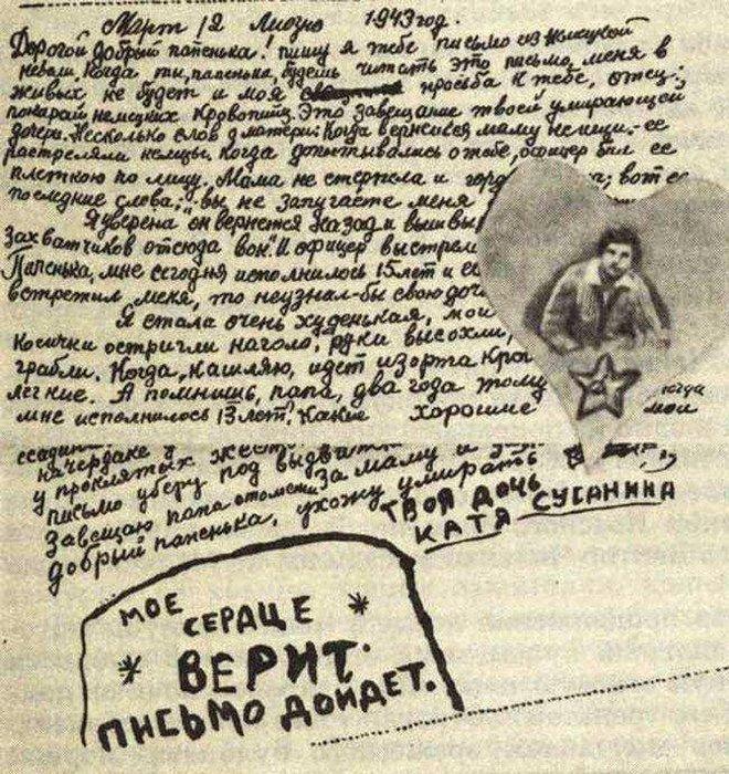 Письмо 15-летней девочки К. Сусаниной с фашистской каторги 1943 год