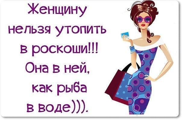 Женщина и роскошь - это... Улыбнемся)))
