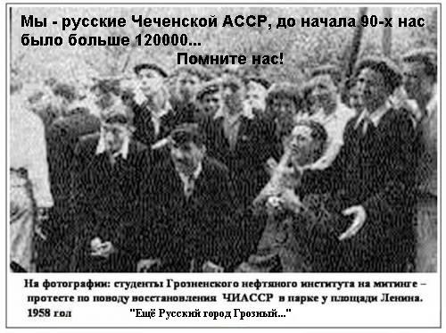 Восстание русских в Грозном