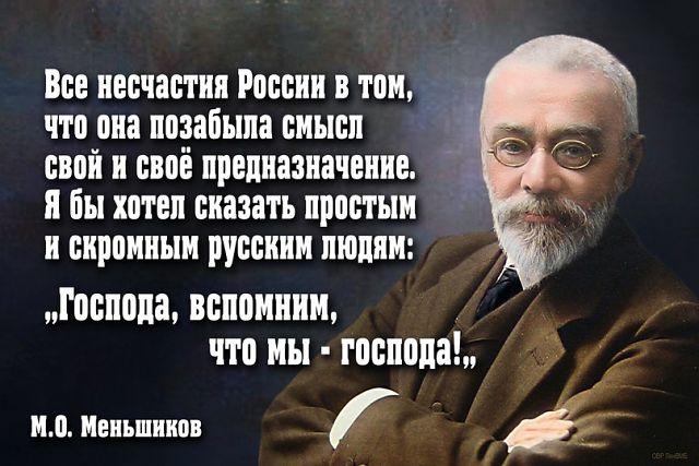 Меньшиков