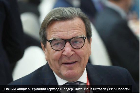 Это старая российская территория: экс-канцлер Германии признал законным воссоединение Крыма с Россией