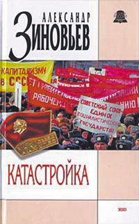 Этот роман - сатиру на перестройку не печатали в СССР, несмотря на «свободу слова и гласность».