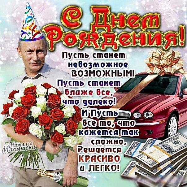 Поздравления от путина с днем рождения для алексея