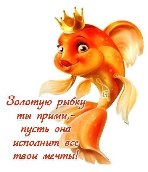 Поздравления с днем рождения со словами золотая рыбка