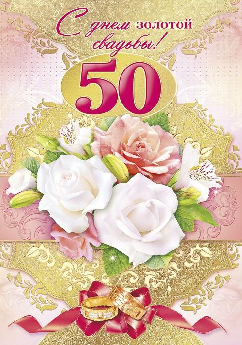 Поздравление к золотой свадьбе открытки