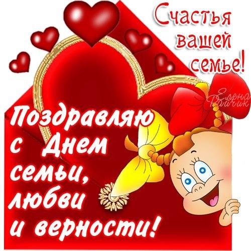 Поздравления с праздником семьи любви и верности картинки