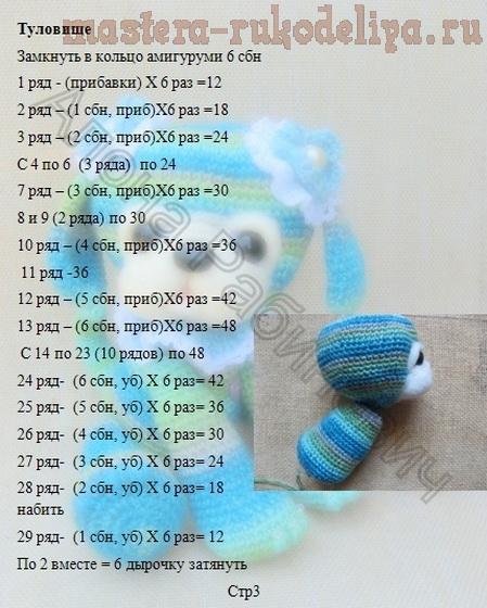 Мастер-класс по вязанию крючком: Головастый щенок цвета моря