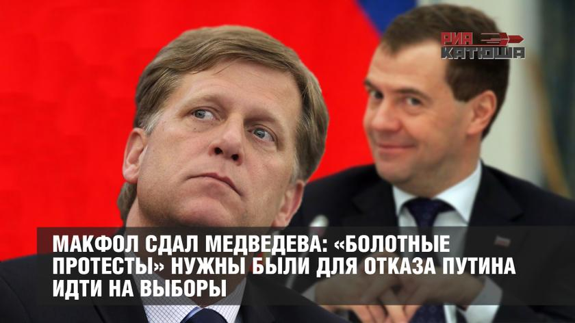 Макфол сдал Медведева: «Боло…