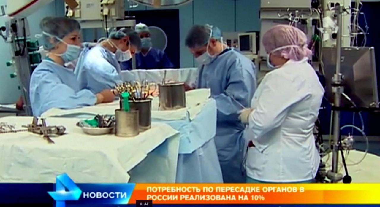 РЕН ТВ — про нелегальную торговлю донорскими органами