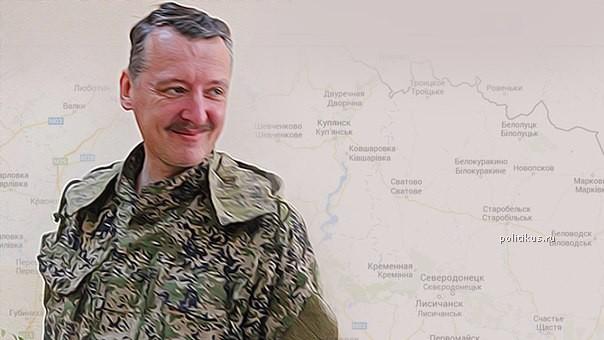 Стрелков: Одно движение российских войск к границе ликвидировало прорыв в наш тыл