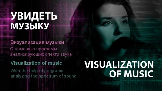 УВИДЕТЬ МУЗЫКУ | Визуализация музыки с помощью программ анализирующих спектр звука