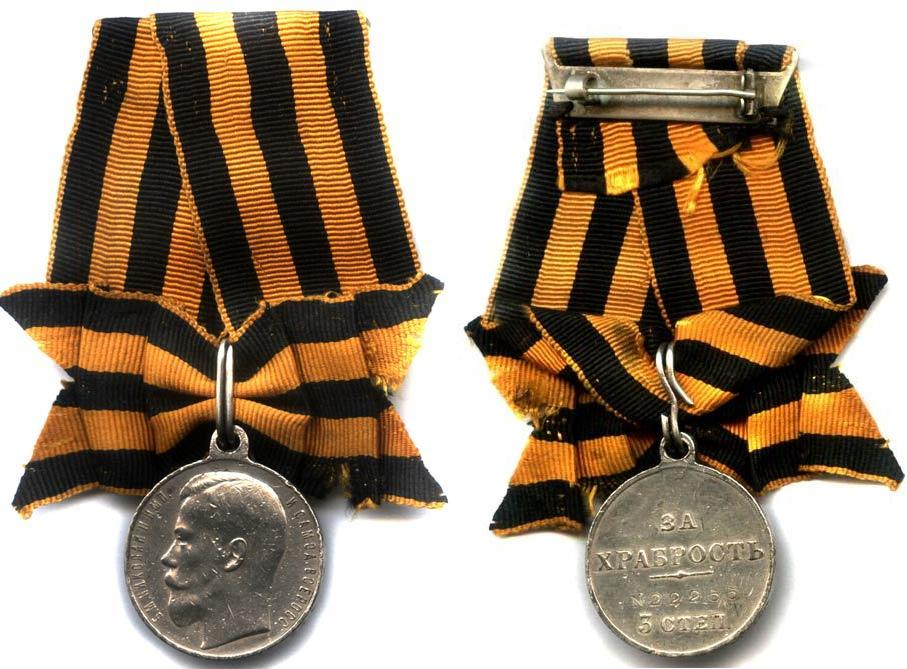 Георгиевская медаль