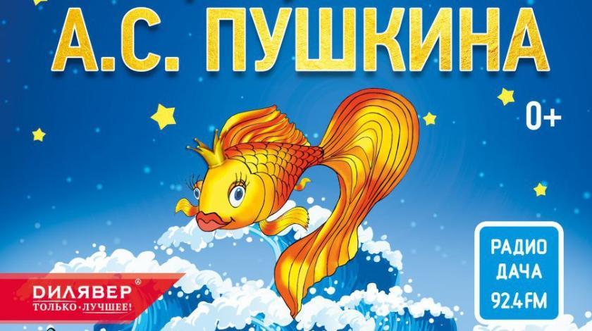 ММДМ приглашает в путешествие по стране сказок Пушкина
