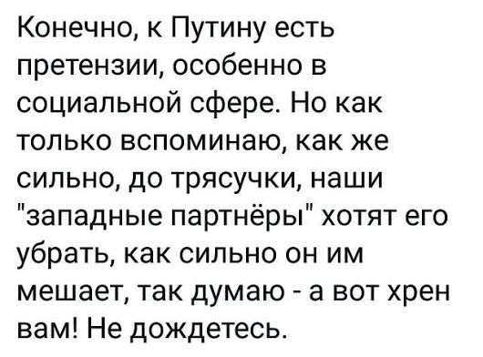Госдума РФ против Президента В Путина.
