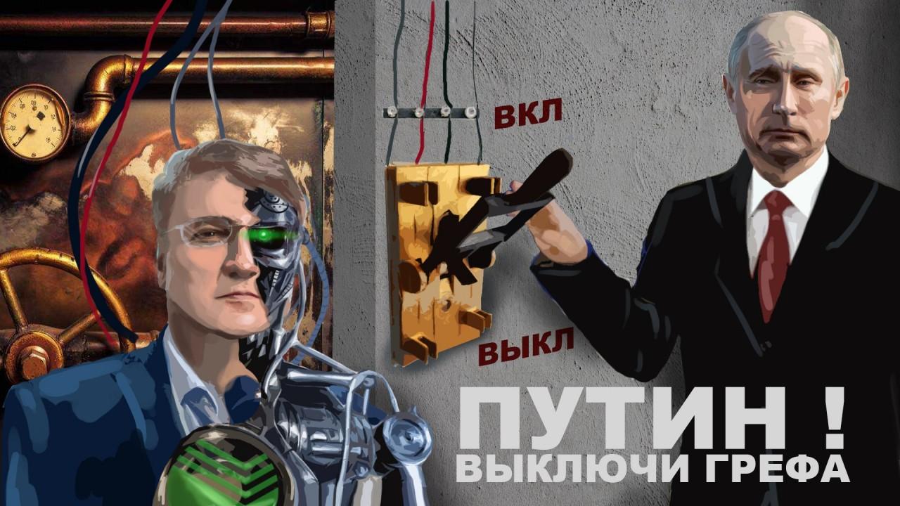 «Путин, выключи Грефа»