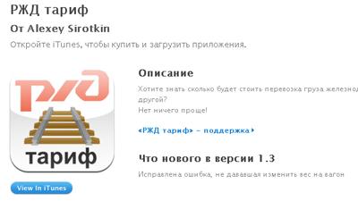 РЖД подала в суд на Apple из…