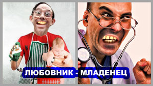 Прикольные анекдоты ЛЮБОВНИК И МЛАДЕНЕЦ