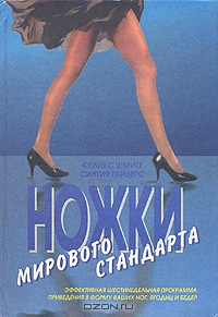 Книга - Ножки мирового станд…