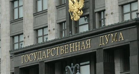В Госдуме оценили инициативу Порошенко разорвать соглашение о дружбе Украины с Россией