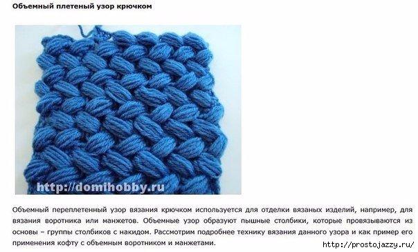 Вязание крючком из объемной пряжи