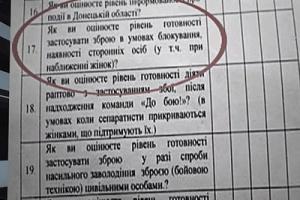 Тест на бесчеловечность: украинские военные готовы стрелять в женщин