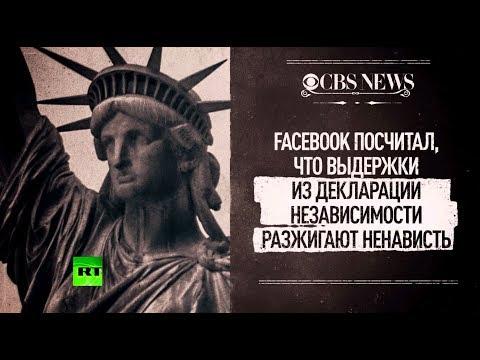 Facebook заблокировала выдержку из Декларации независимости США за разжигание ненависти