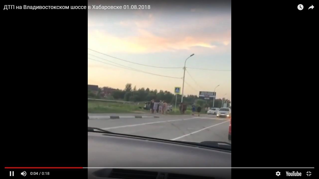 В Хабаровске произошло страшное ДТП с пострадавшими