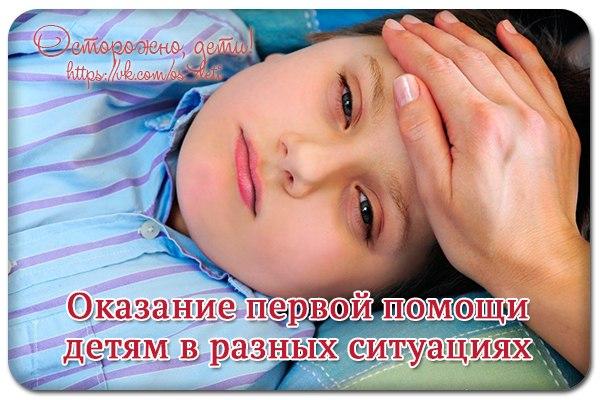 Оказание первой помощи детям в разных ситуациях! Черемша - трава, которая исцеляет! (народные рецепты)