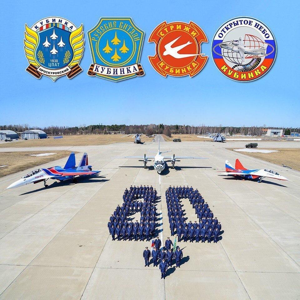 80 лет – полёт нормальный!