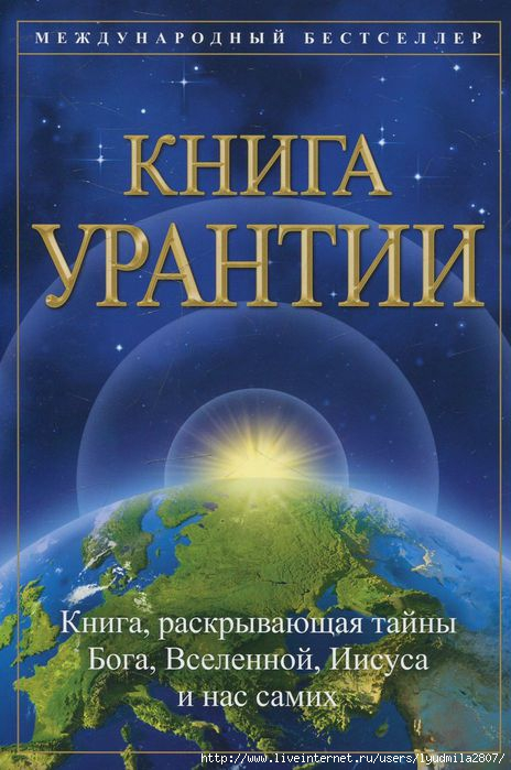 КНИГА УРАНТИИ. ЧАСТЬ IV. ГЛАВА 174.