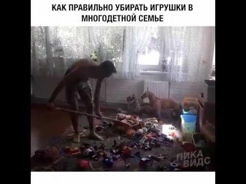 Уборка игрушек в многодетной семье