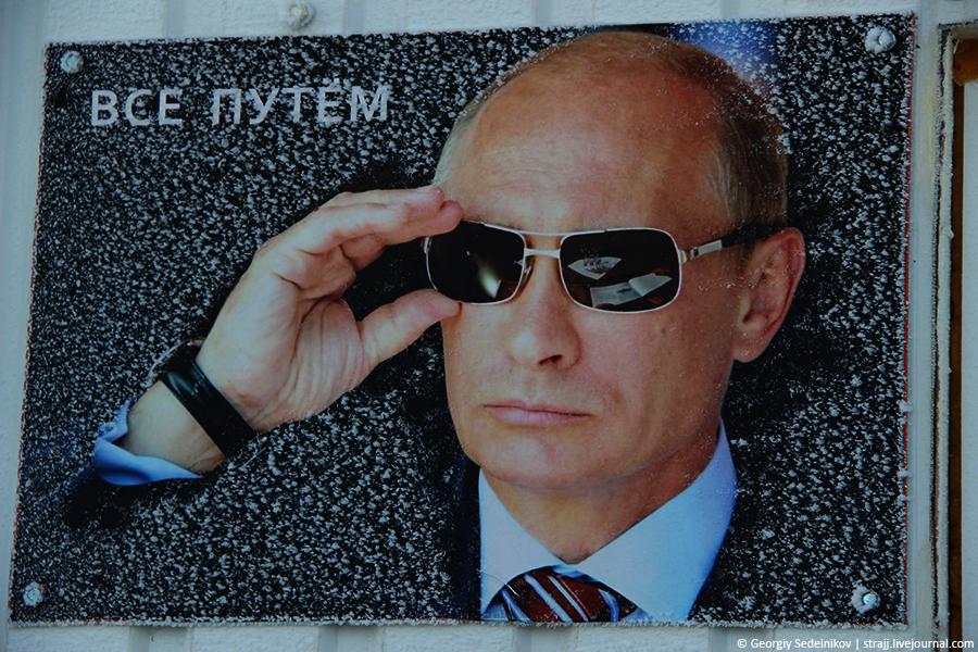 Теперь Путина ещё лучше надо…
